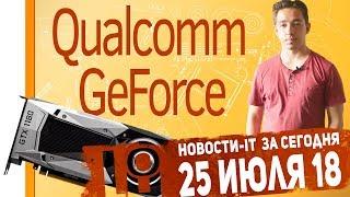 Новости IT. Sony Xperia XZ3, Qualcomm GPU Turbo, GeForce GTX 1180, Snapdragon 730