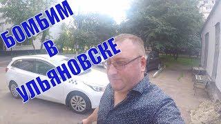 #1 Работа в #такси в городе #Ульяновск/StasOnOff