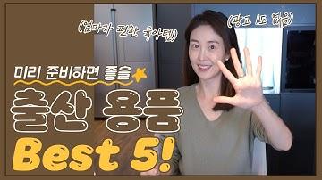 광고 1도 없는 출산 준비물 BEST 5! (출산 용품 사기 전에 보세요.)