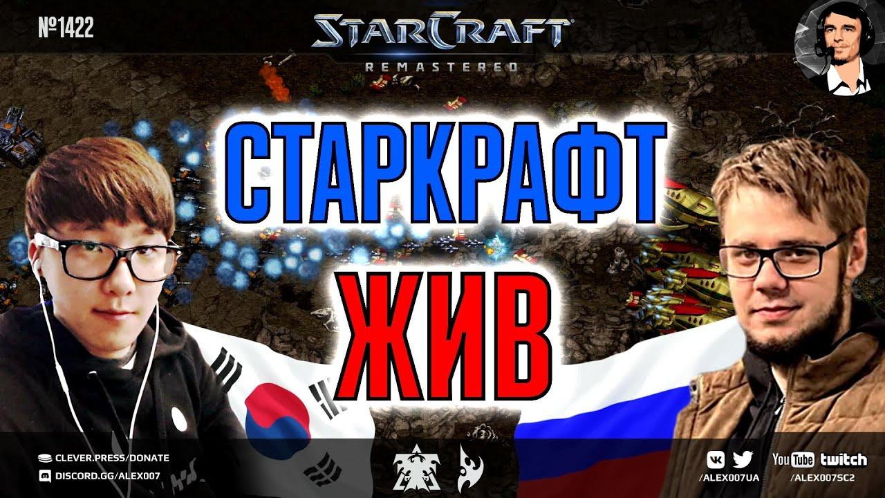 МАТЧ ТОП 1 РОССИИ против профессионального игрока из Кореи! Dewalt vs Scan в StarCraft: Remastered