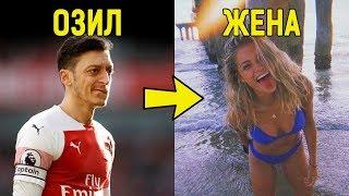 АРСЕНАЛ Как выглядят жены и девушки футболистов