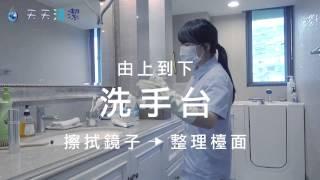 【天天清潔】1分鐘居家清潔 - 浴室清潔順序 - 豪華版