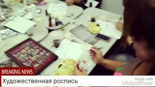Обучение Художественной росписи в учебном центре Днепр, Запорожье