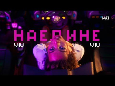Viu Viu - Наедине (Премьера клипа 2020)
