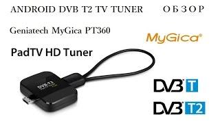 DVB-T2 Geniatech MyGica PT360. ТВ-Тюнер для устройств на Андроид. ОБЗОР!!