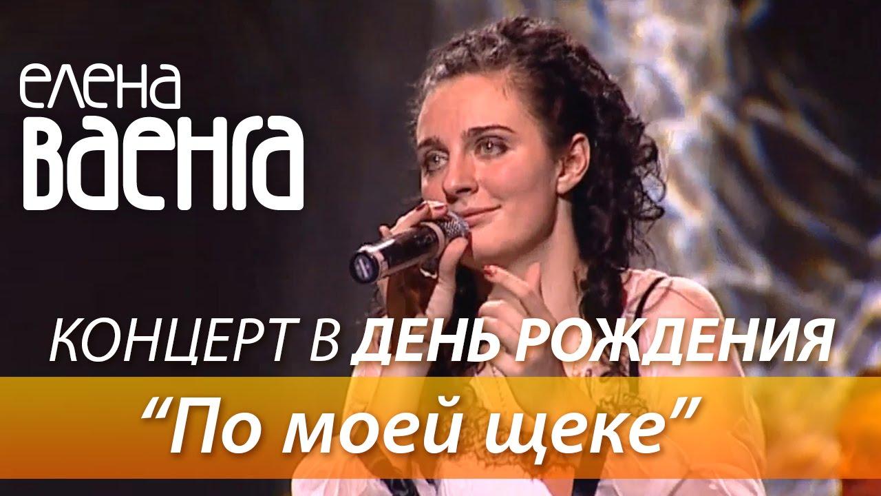 Елена Ваенга — По моей щеке / Концерт в День Рождения HD