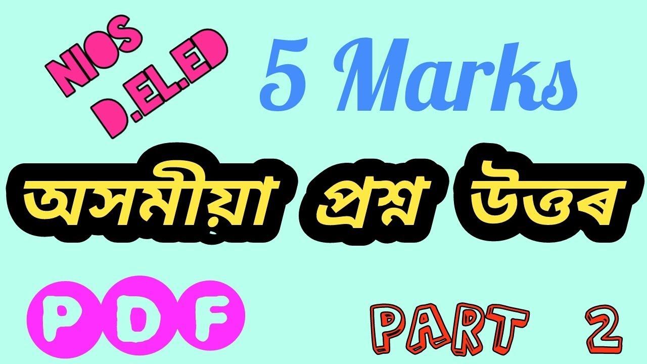 NIOS D El Ed 5 Marks Question Answer in Assamese part 2