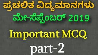 ಮೇ -ಸೆಪ್ಟೆಂಬರ್ 2019 ಬಹುಮುಖ್ಯ ಪ್ರಚಲಿತ ವಿದ್ಯಮಾನಗಳು | May to September Current Affairs |Part-2 |Top-150