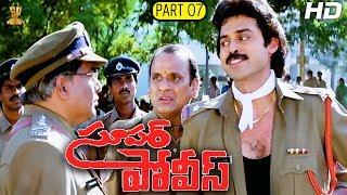 Super Police Telugu Movie Part 7/11 || Venkatesh || Nagma || Soundarya || Suresh Production