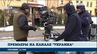 За кулисами премьер: канал «Украина» раскрывает секреты производства сериалов
