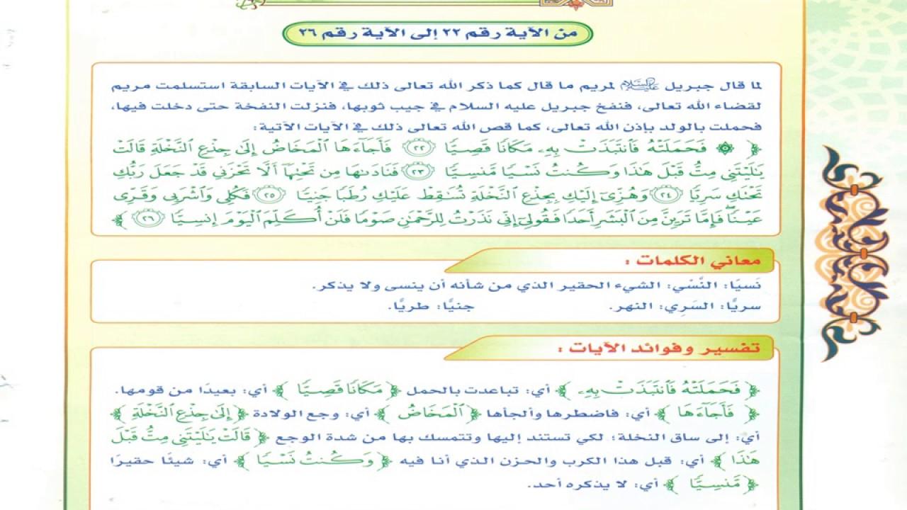 تحميل كتاب التفسير للصف الثالث متوسط الفصل الدراسي الثاني