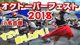 【名古屋オクトーバーフェスト2018】へ行ったらすごい楽しかった!!【Oktoberfest】