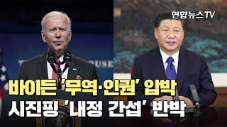 바이든 '무역·인권' 압박…시진핑 '내정 간섭' 반박 / 연합뉴스TV (Yonh…