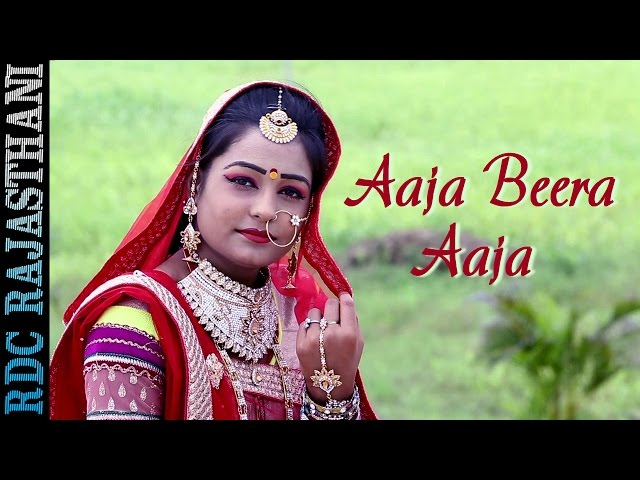 Sugna BAI Bhajan - Aaja Beera Aaja | NEELU Rangili | Baba Ramdevji 2016 | Rajasthani Bhajan | 1080p