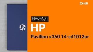 Розпакування ноутбука HP Pavilion x360 14-cd1012ur / Unboxing HP Pavilion x360 14-cd1012ur