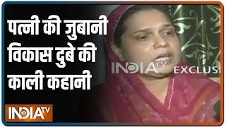 कुख्यात विकास दुबे की पत्नी की जुबानी 'गैंगस्टर' की काली कहानी | Special Report | IndiaTV