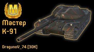 Мастер К-91 World of Tanks Blitz 74