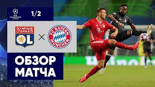 19.08.2020 Лион - Бавария - 0:3. Обзор матча 1/2 финала Лиги чемпионов
