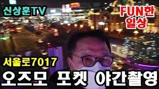 오즈모포켓 - 야간촬영 서울로7017