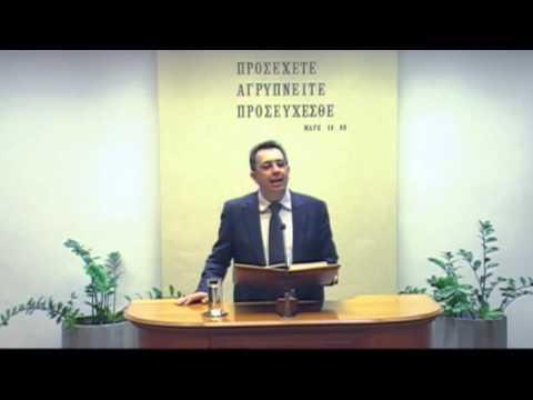 17.12.2014 - Α' Θεσσαλονικείς Κεφ2(3) - Ορφανουδάκης Τάσος
