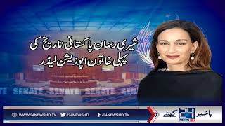 Sherry Rehman becomes the first female Leader of the Opposition in Senate