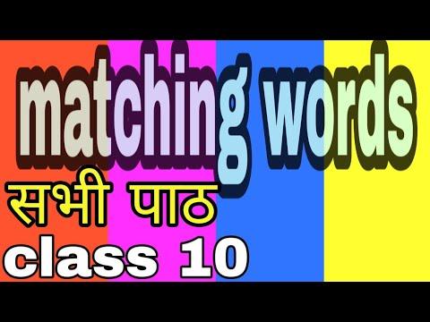 Matching words ,Total from the book ||Class 10,UP Board, Hari babu english grammar