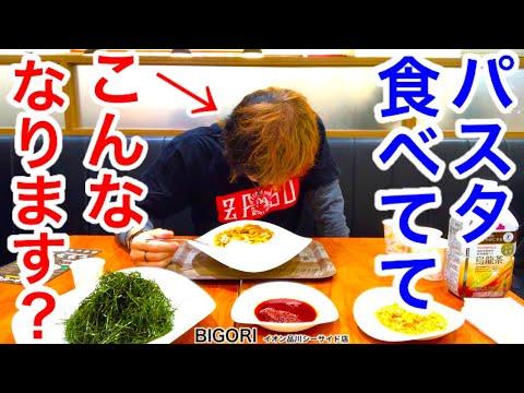 【大食い】フードコートの生パスタ全メニューのはずが、、、【MAX鈴木】【マックス鈴木】【Max Suzuki】【激辛】