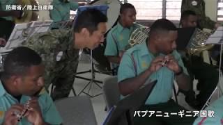平成29年度 パプアニューギニア能力構築支援事業(軍楽隊育成)