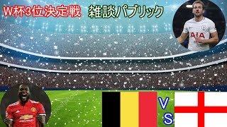 【W杯3位決定戦】イングランドVSベルギー!【雑談パブリック】