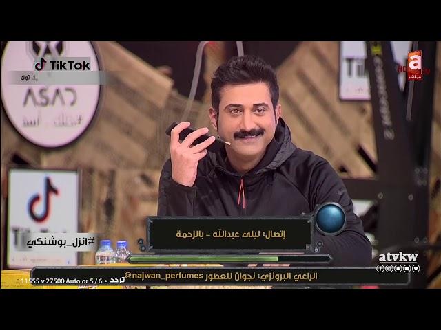 ليلى عبدالله وفيصل دشتي وقناوي وجوائز بالجملة - انزل بوشنكي حلقة 24