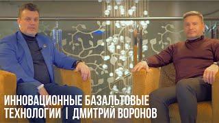 Инновационные базальтовые технологии | Перспективы развития | Дмитрий Воронов