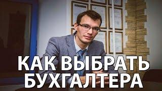 Как выбрать хорошего бухгалтера - Антон Поляков(, 2015-05-06T14:02:03.000Z)