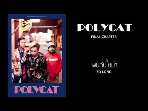 POLYCAT - Chapter 3 พบกันใหม่? | So Long [Lyric Video]