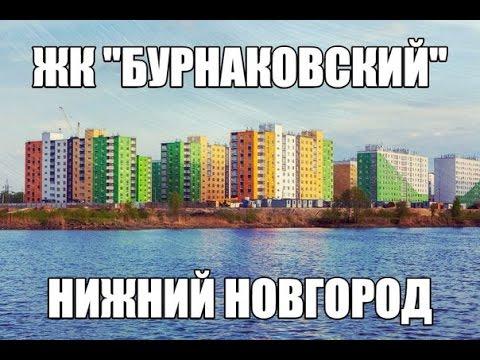"""Обзор Микрорайона """"Бурнаковский"""", новостройки Нижний Новгород"""