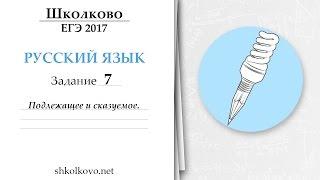 Задание 7 из ЕГЭ по русскому языку. Подлежащее и сказумое