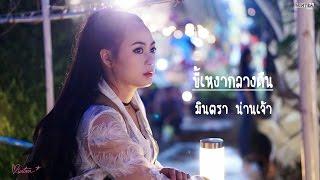 ขี้เหงากลางคืน - มินตรา น่านเจ้า【Official MV】