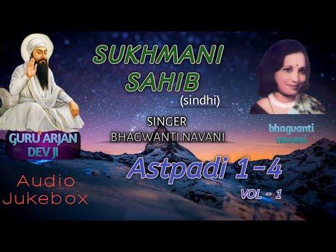 Sukhmani sahib in sindhi - Bhagwanti Nawani Astpadi 1-4