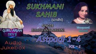 Sukhmani sahib in sindhi - Bhagwanti Nawani AUDIO Astpadi 1-4