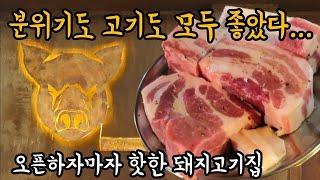 [울산맛집] 데이트하기 좋을 것 같은 돼지고기 맛집! …