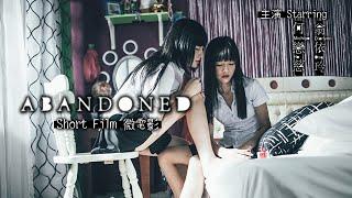 Abandoned 微電影(Michiyo Ho & Diorlynn Ong @ RedPeople)