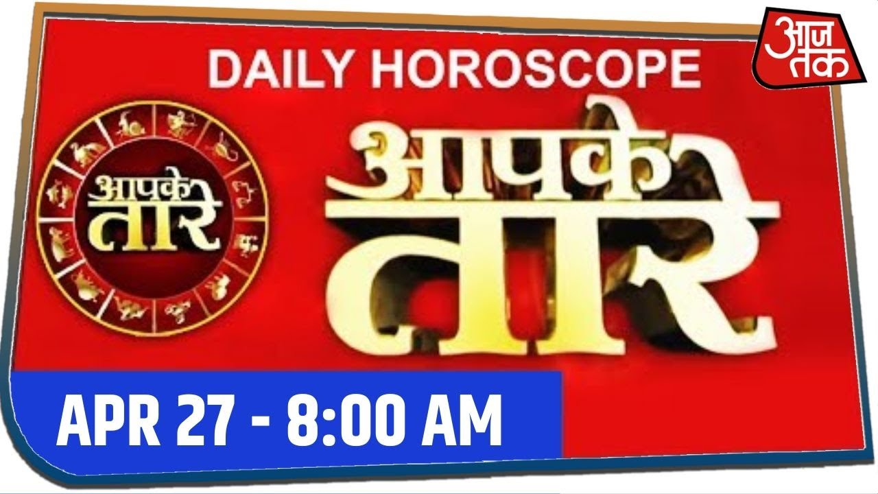 Aapke Taare | Daily Horoscope | Deepak Kapoor ? April 27, 2020