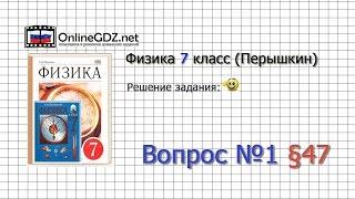 Вопрос №1 § 47. Манометры - Физика 7 класс (Перышкин)