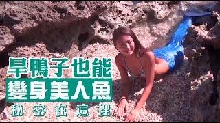 旱鴨子也能變身美人魚 秘密在這裡... | 台灣蘋果日報