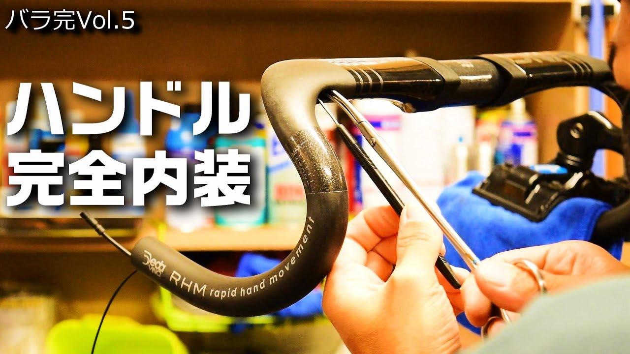 こりゃ大変だわ...プロも苦戦するハンドル完全内装!ロードバイク WINSPACE T1500 バラ完Vol.5 DEDA VINCI