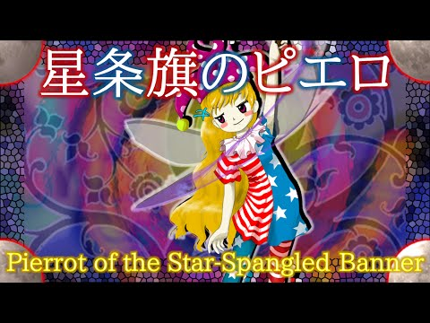 LoLK Clownpiece's Theme : The Pierrot of the Star-Spangled Banner