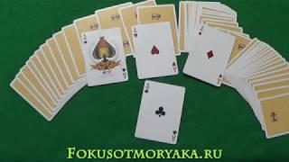 Лёгкие Фокусы с Картами с 4 Тузами - Фокусы для Любителей Покера - Фокусы с Картами 36 карт #фокусы