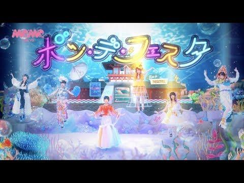 でんぱ組.inc「ボン・デ・フェスタ」Music Video