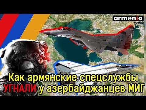 Безнадежность Баку  и о том,  как армянские спецслужбы угнали МИГ