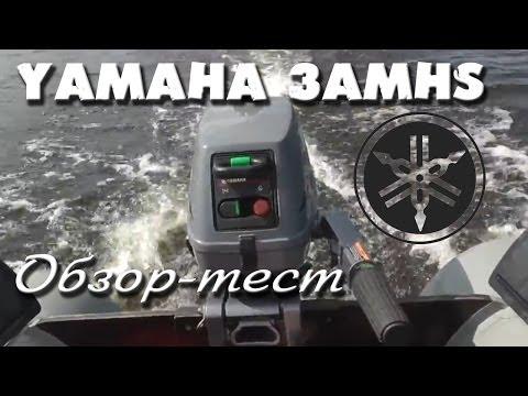 Мотор Ямаха трёшка - Yamaha 3AMHS