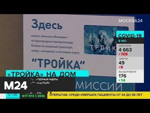 """В Москве карту """"Тройка"""" можно будет заказать с доставкой на дом - Москва 24"""
